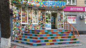 Candy Shop Mariupol Johannes Frank
